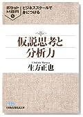 ビジネススクールで身につける仮説思考と分析力―ポケットMBA〈5〉 (日経ビジネス人文庫)