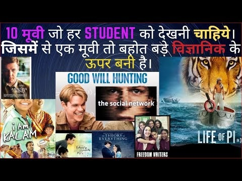 Top 10  Movies For Students | Must Watch By Every Students | Best Movies...