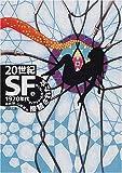 20世紀SF〈4〉1970年代―接続された女 (河出文庫)