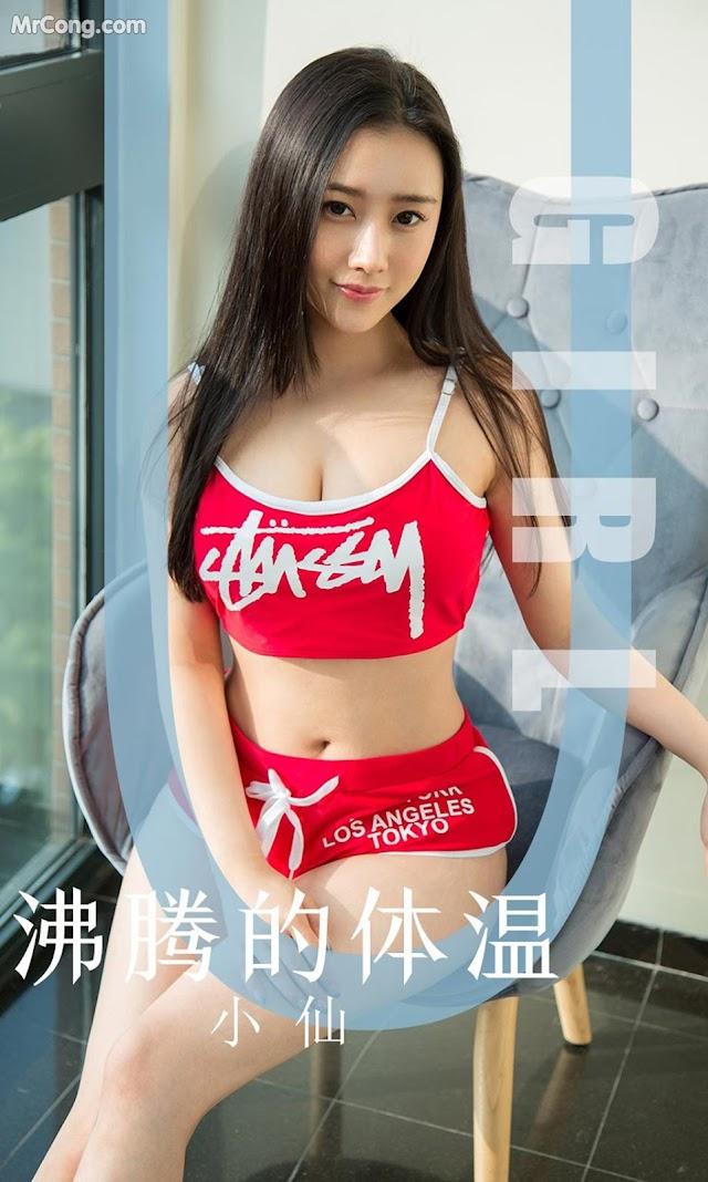 UGIRLS – Ai You Wu App No.1631: Xiao Xian (小仙) (35P)