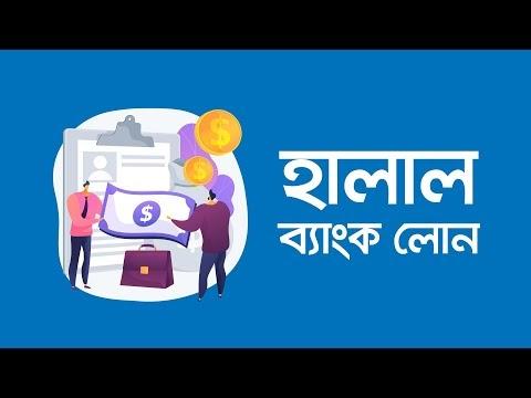 ইসলামী ব্যাংক কিভাবে হালাল উপায়ে লোন দেয়। Islamic Bank Loan Process in Bangladesh
