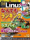 日経Linux(リナックス) 2015年 12月号 [雑誌]
