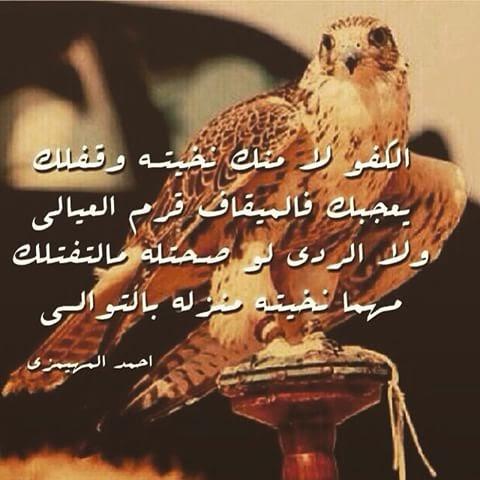 قصيدة حلوه عن الصديق الكفو Shaer Blog
