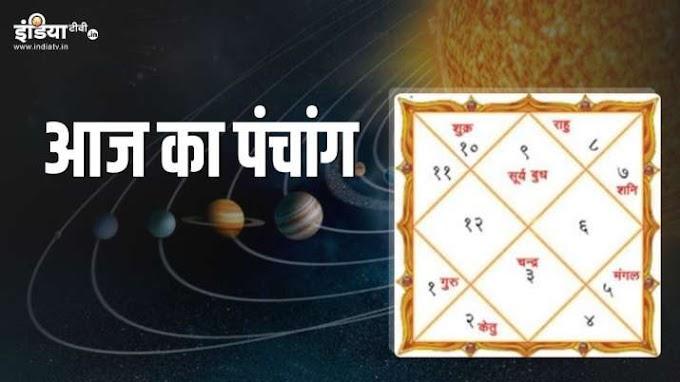 Aaj Ka Panchang: बन रहे हैं कई विशेष योग, जानें 29 अक्टूबर 2020 का पंचांग, राहुकाल और शुभ मुहूर्त