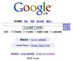 iGoogle-Taiwan