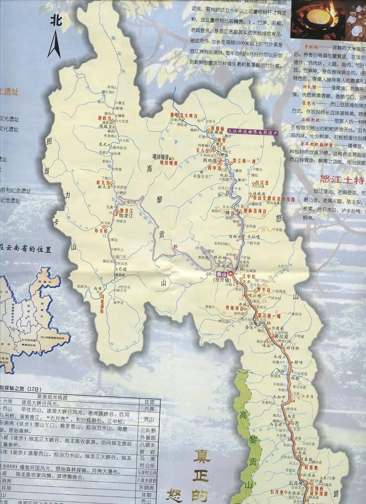 Nujiang Map 3 怒江地图