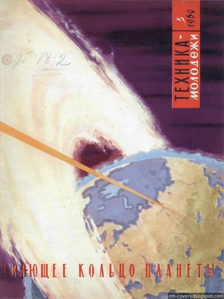 Техника — молодёжи, обложка, 1960 год №5