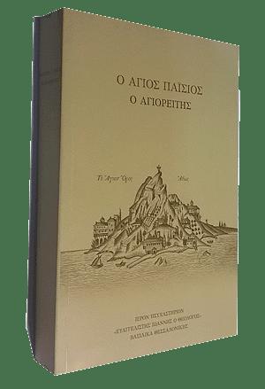 Ο Άγιος Παΐσιος ο Αγιορείτης (Νέο βιβλίο)
