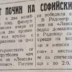 """""""Левски"""" крие загуба с 1:5 в Радомир преди 70 години - 24 часа"""