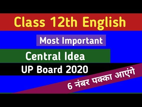 Class 12th Most Important Central Idea - UP Board 2020