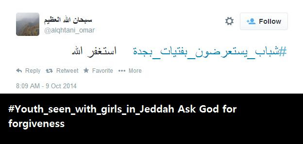 #Youth_seen_with_girls_in_Jeddah Ask God for forgiveness