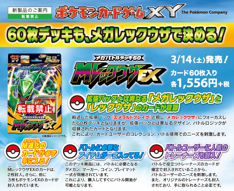 Battle Deck Mega Rayquaza-EX