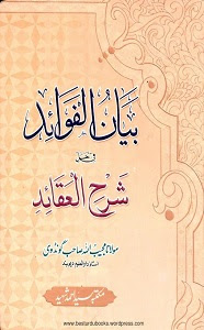 Bayan ul Fawaid Urdu Sharh Shah ul Aqaid