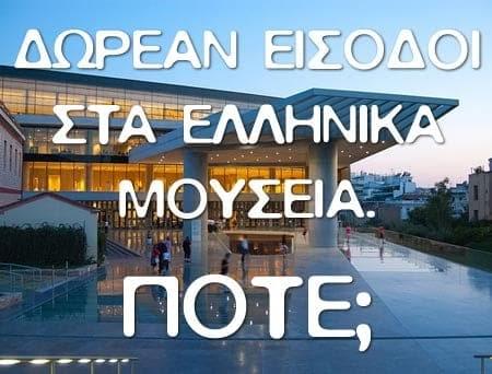 Δωρεάν είσοδος στα Ελληνικά μουσεία: Δείτε πότε