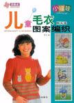 Превью Ertong Maoyi Tu\'an Bianzhi (352x487, 163Kb)