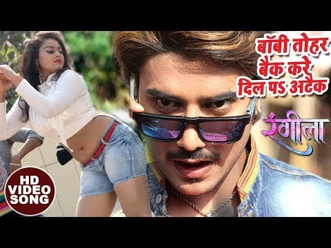 Baby Tohar Back Song, Bhojpuri Rangeela Movie Song