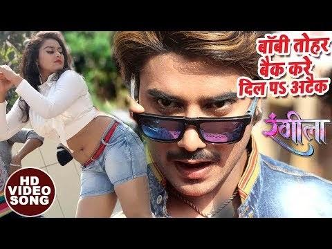 Baby Tohar Back Song, Bhojpuri Rangeela Movie Song