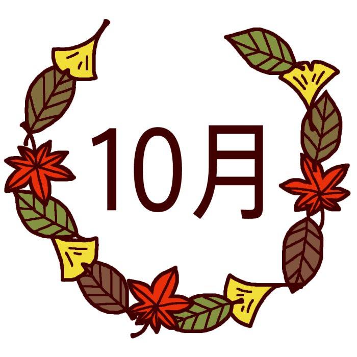 画像 10月の季節イラスト 素材集 まとめ Naver まとめ