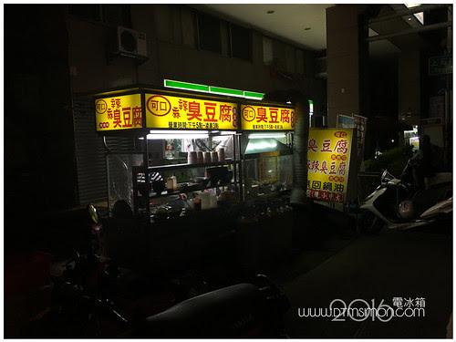 可口臭豆腐01.jpg