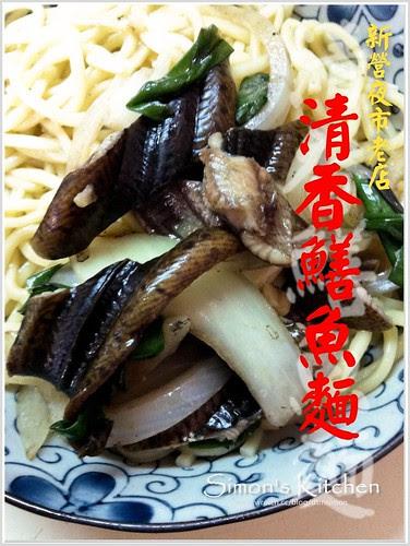清香鱔魚麵00.jpg