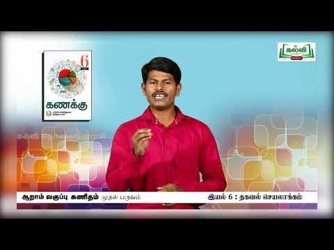 6th Maths இயல் 6 தகவல் செயலாக்கம் Kalvi TV