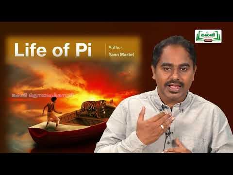 12th English Life of PI Kalvi TV