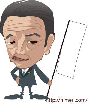 政治家麻生太郎先生イラストゴシック女の子京都イラストレーター