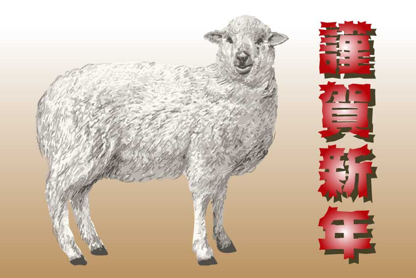 リアル羊リアルタッチヒツジの年賀状用イラストフリー素材集