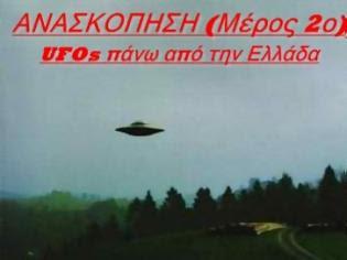 Φωτογραφία για Εμφανίσεις UFOs πάνω από την Ελλάδα το 2012 (Ανασκόπηση, μέρος 2ο)