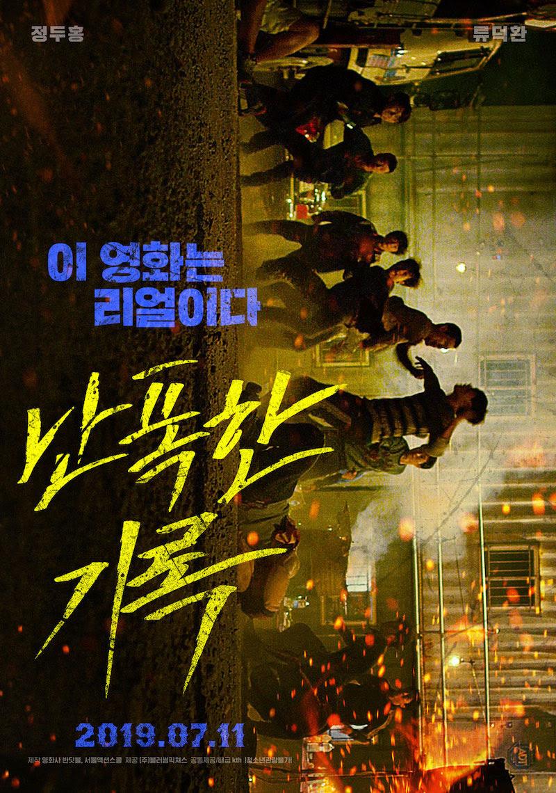 Sinopsis Drama Kora Fist & Furious (2019)