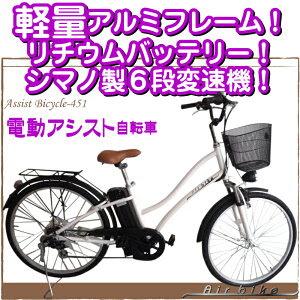 【送料無料】【完成車で発送可能!】シマノ製6段変速機搭載!26インチ電動自転車451(リチウムバッテリー・電気自転車 ・電動アシスト自転車・電動自転車・Airbike)