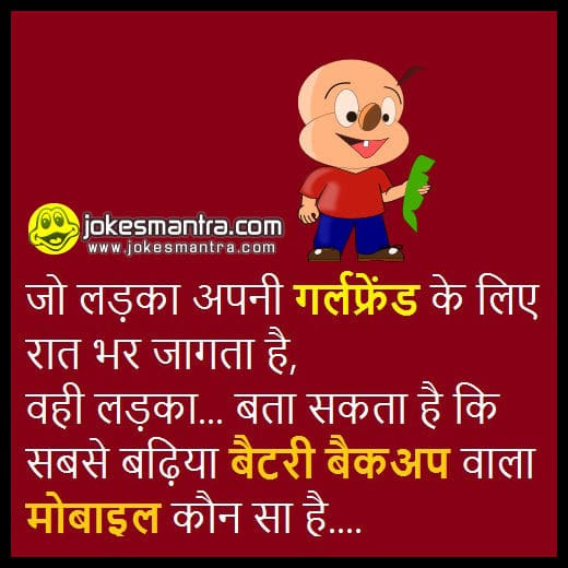 Best Whatsapp Jokes In Hindi With Dp Images Pictures फन