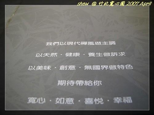 竹北 寬心園 素食店