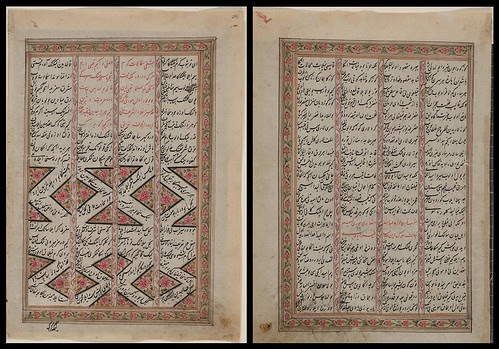 Khamsah of Nizami  (U.Louisville)