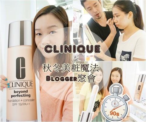 【Event】CLINIQUE 秋冬美粧魔法Blogger聚會 ‧ 90 秒完美底妝