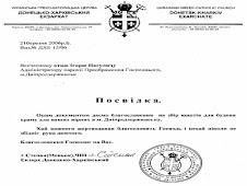 Посвідка Донецько-Харківського Екзарха владики Степана