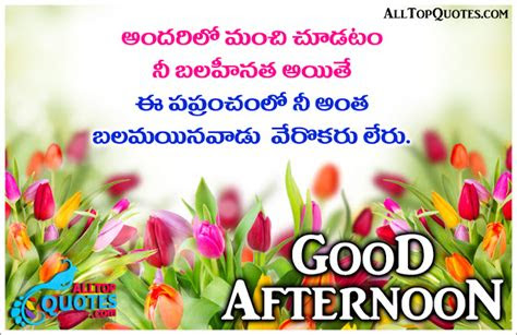 Gud Afternoon Quotes In Hindi