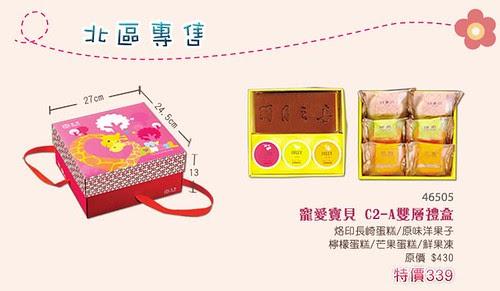 金格寵愛寶貝C2-A雙層禮盒(北區專售)