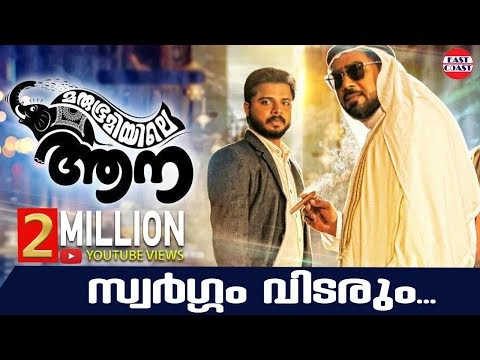 MARUBHOOMIYILE AANA MALAYALAM MOVIE SONGS LYRICS