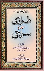 Tirazi Urdu Sharh Al Siraji