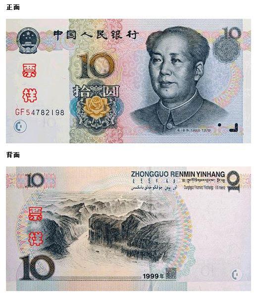 10 RMB