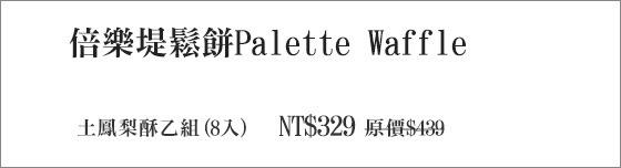 倍樂堤鬆餅Palette Waffle/板橋/早午餐/甜點/布蕾/新北/鬆餅/倍樂堤/早餐/義大利麵/燉飯/義式/蛋糕/重乳酪/6吋/乳酪/鳳梨酥/土鳳梨/鳳梨