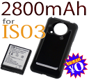 送料無料!PSE認証済み安心バッテリー[新品]IS03用互換性大容量電池パック/ブラック電池カバー...