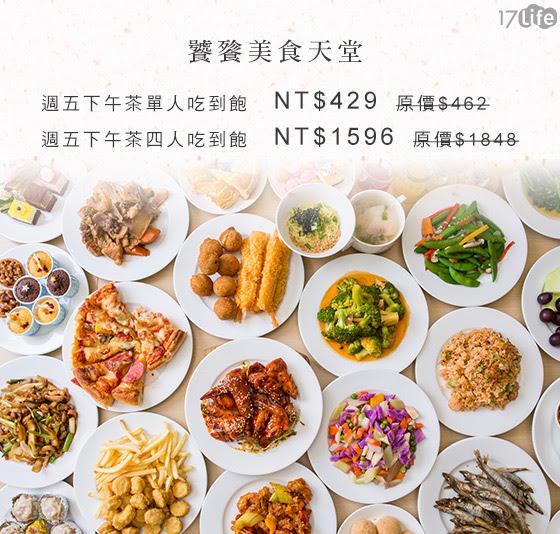 饕餮美食天堂/吃到飽/下午茶/通豪大飯店/通豪/點心
