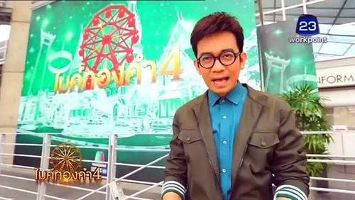 Fav'd: ชิงช้าสวรรค์ไมค์ทองคํา 4 ล่าสุด 4-5 12 มีนาคม 2559 ย้อนหลัง Cingchaswan http://flic.kr/p/EUq2nZ