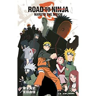 Naruto ナルト 劇場版 ロードトゥニンジャ 評価レビュー Magマグ