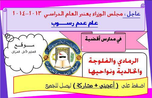 عاجل :مجلس الوزراء يعتبر العام الدراسي في الرمادي والفلوجة والخالدية ونواحيها عام عدم رسوب