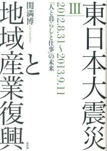 東日本大震災と地域産業復興(3(2012.8.31〜201)