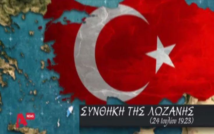 Η συνθήκη που κατήργησε την Οθωμανική Αυτοκρατορία