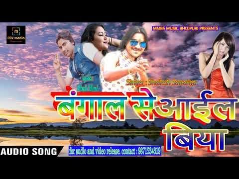 आ गया#Shailesh_Sawariya का छापरा जिला स्पेशल आर्केस्टा Song || बंगाल से आईल बिया || Bhojpuri dj song